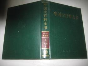 中国大百科全书 第二版 简明版 4 彩图版 16开精装