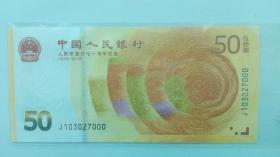 人民银行70周年纪念钞:50元、五十元、伍拾圆(豹子号000)