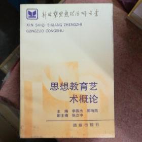 新时期思想政治工作丛书:思想教育艺术概论