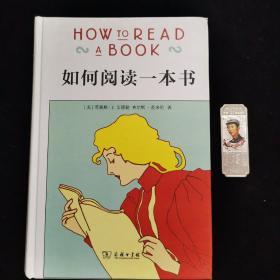 如何阅读一本书(精装)