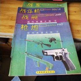 现代兵器大观之1-4:战车,战斗机,战舰,枪炮(4本合售)