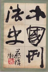 《中国刑法史》【书脊有破损。品如图】