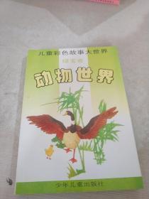 儿童彩色故事大世界 绿宝卷 动物世界 童话世界 两本合售