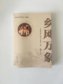晋中历史文化丛书 风俗卷 乡风万象