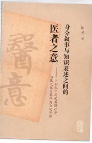 身分叙事与知识表述之间的医者之意:6-8世纪中国的书籍秩序、为医之体与医学身分的浮现