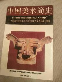 中国美术简史(1990年1版1印)