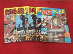 奥特曼大战怪兽【1-2-3册】