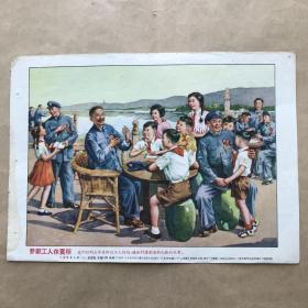 年画:参观工人休养所(少先队夏令营八),16开,金雪尘、李慕白绘,上海画片出版社1955年新1版1印