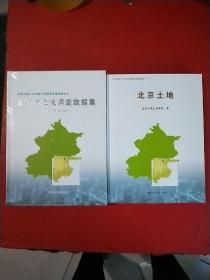 北京市土地调查数据集【全新未拆封】+北京土地【2本合售 】