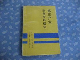 第三产业政策资料概览 -江苏省