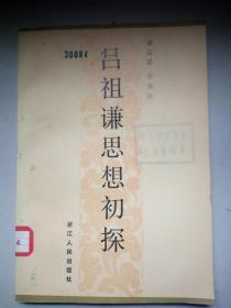 吕祖谦思想初探