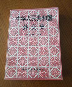 中华人民共和国外交史