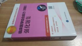 正版现货 2019临床医学综合能力西医强化题集 北京大学医学9787565915734
