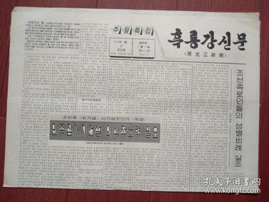 黑龙江新闻(朝鲜文)1996年1月6日,手影图(详见说明)