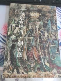 历代名家绘画·永乐宫壁画 朝元图