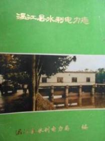 温江县水利电力志