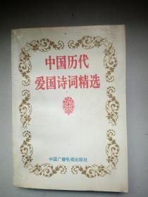 中国历代爱国诗词精选(熊坤新签赠本)
