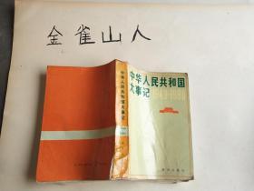 中华人民共和国大事记 1949-1980
