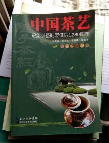 中国茶艺(2015)