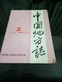 中国地方志  1989.2