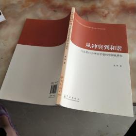 从冲突到和谐:马克思社会冲突思想的中国化研究