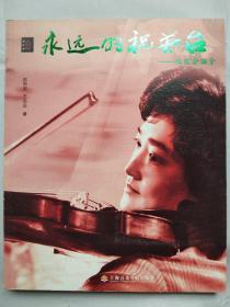 音樂家畫卷:《永遠的祝英臺 ------ 紀實俞麗拿》 (彩圖文本)