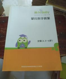 蒙氏数学教案 (全集 4.5-6岁)(迷你宝贝儿童之家)