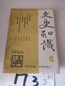 文史知识1986年第4期0.99元b