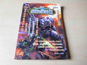 星际争霸2完整版-自由之翼战争的艺术【无光盘】