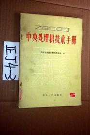 中央处理机技术手册