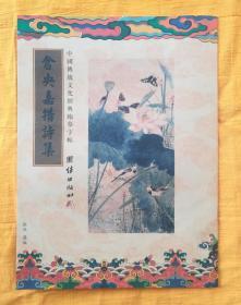 《仓央嘉措诗集》中国传统文化经典临摹字贴