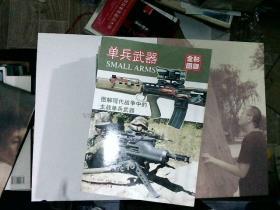 《单兵武器》全彩图版