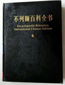 不列颠百科全书 第6卷 国际中文版