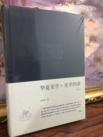 华夏美学·美学四讲:李泽厚集