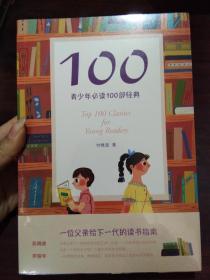 特价!100:少年必读100部经典 未拆封