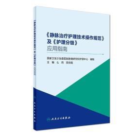 静脉治疗护理技术操作规范及护理分级应用指南 全新正版现货