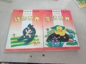 儿童彩色故事大世界 红宝卷 动物世界+童话世界,两本合售