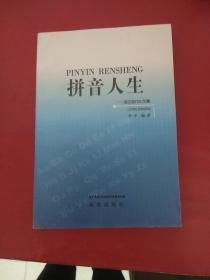 拼音人生:语文现代化文集