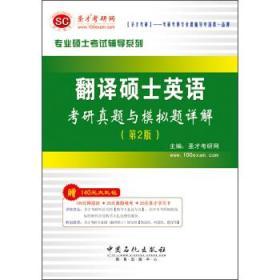 翻译硕士英语 正版 圣才考研网  9787511421111
