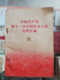 【红色收藏】1977年一版一印:中国共产党第十一次全国代表大会文件汇编【有华主席像,毛主席语录 ,】