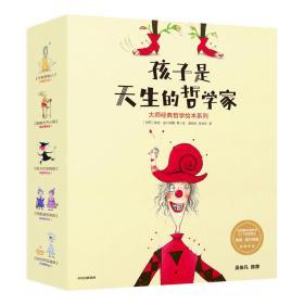 孩子是天生的哲学家:大师经典哲学绘本系列(套装全5册)