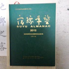 宿豫年鉴.2012(总第11卷)