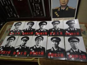 中华人民共和国开国十大将军-中国人民解放军大将传记丛书。10册全(有多图片)