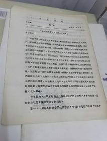 1967年1月11日中共中央关于反对经济主义的通知(总号0166号)