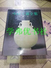中国玉器全集6:清