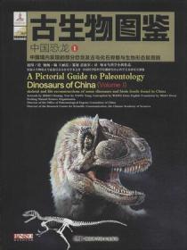 古生物图鉴:中国恐龙1