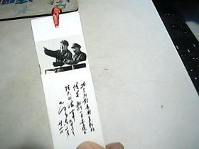 老书签           【  毛主席和林彪】