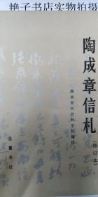 陶成章信札(修订本,湖南省社会科学院编著,1985年2版1印,)