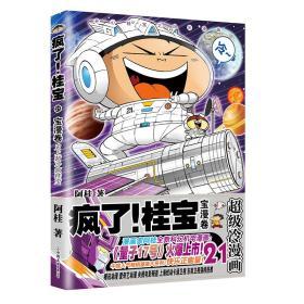 疯了桂宝(21宝漫卷)