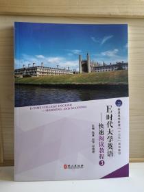 E时代大学英语----快速阅读教程3